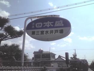 miyamizu3.JPG
