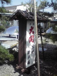 miyamizu4.JPG