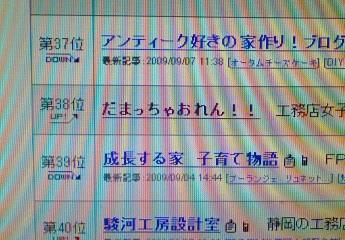 blog090908.jpg