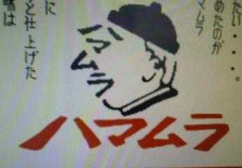 hamamura.jpg
