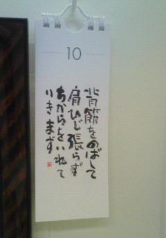 hitokoto091110.jpg
