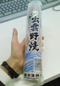 izunoyaki.jpg