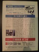 newsletter%205.jpg
