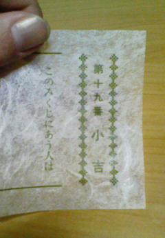 omikuzi2.jpg