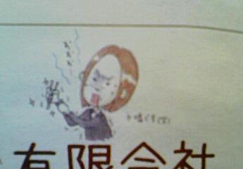 yayoi090331.jpg