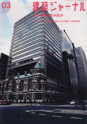 建築ジャーナル03.jpg
